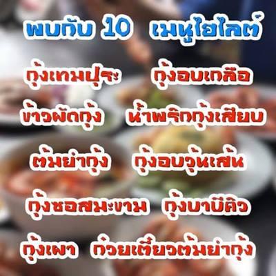 1st Thai Seafood Shrimp Festival at Samutsakhon Province.